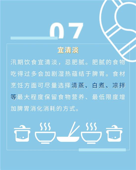汛期饮食别担心!八大准则助你健康过汛期
