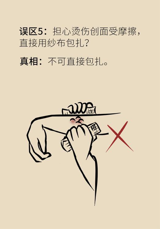一不小心烫伤了怎么办?避免这六大误区(图16)