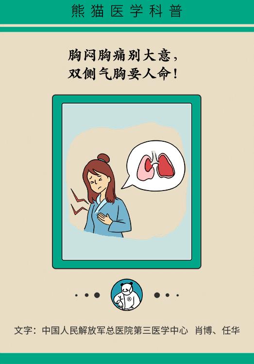 胸闷胸痛别大意 双侧气胸要人命